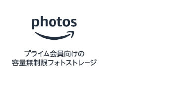prime photo プライム会員向けの 無制限のフォトストレージ