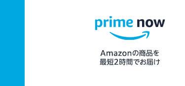 prime now Amazonの対象商品を 最短2時間でお届け