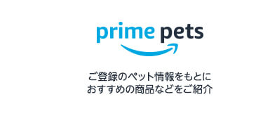 prime pets ご登録のペット情報をもとに おすすめの商品などをご紹介