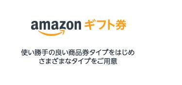 amazon ギフト券 使い勝手の良い商品券タイプをはじめ さまざまなタイプをご用意