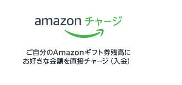 amazon チャージ ご自分のAmazonギフト券に お好きな金額を直接チャージ(入金)