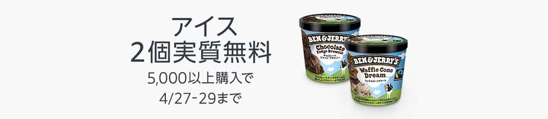 アイス実質2個無料