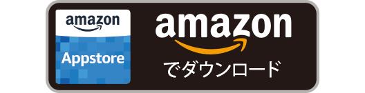 アマゾンプライムナウ(Amazon Prime Now) - アプリダウンロード