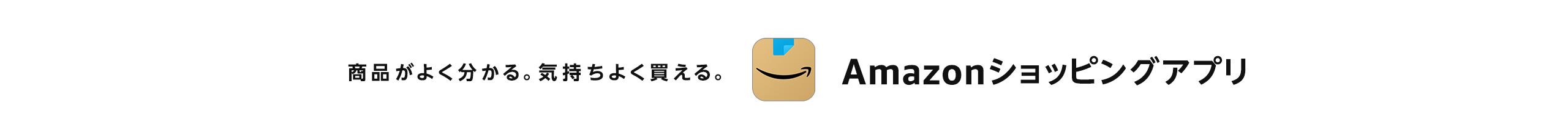 Amazonショッピングアプリは、各アプリストアから無料ダウンロード