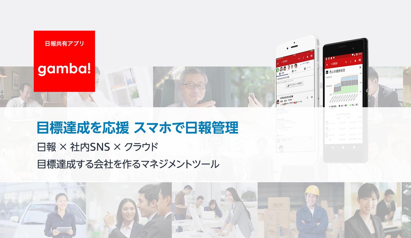 日報共有アプリgamba! - 目標達成を応援 スマホで日報管理