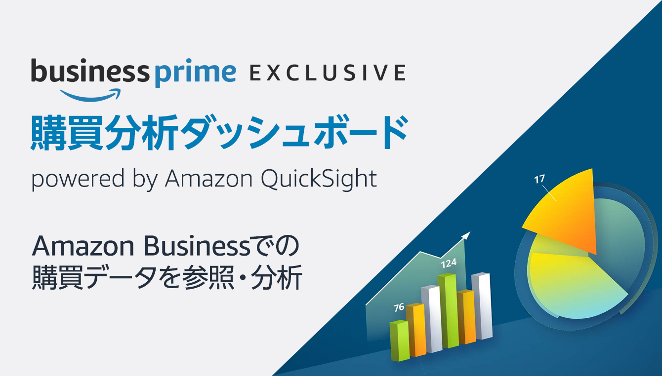 Amazon Businessでの購買データを参照・分析 購買分析ダッシュボード