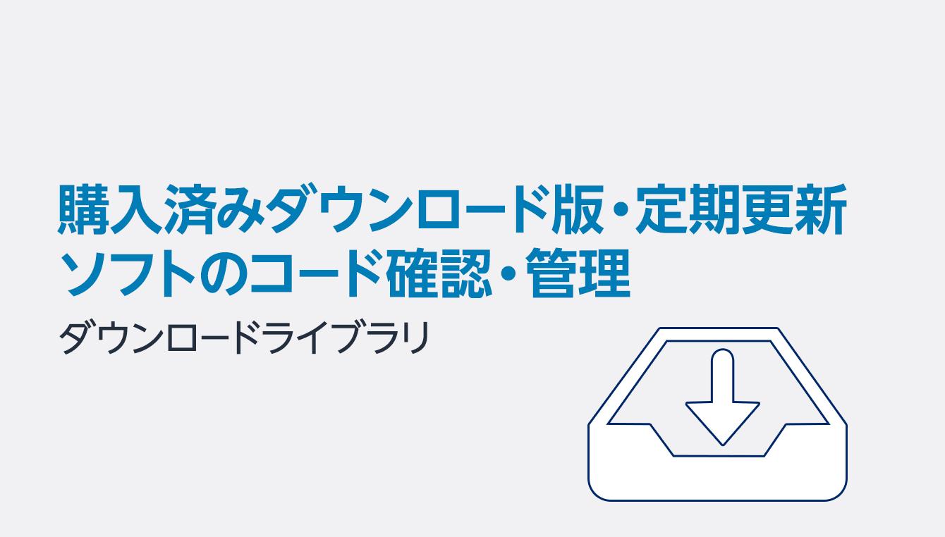 ゲーム&PCソフトダウンロードライブラリ