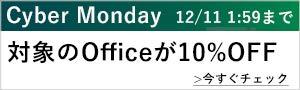 【Cyber Monday】対象のOfficeが10%OFF 12/11(火)1:59まで