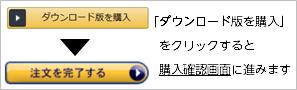 「ダウンロード版を購入」をクリックすると、購入確認画面に進みます