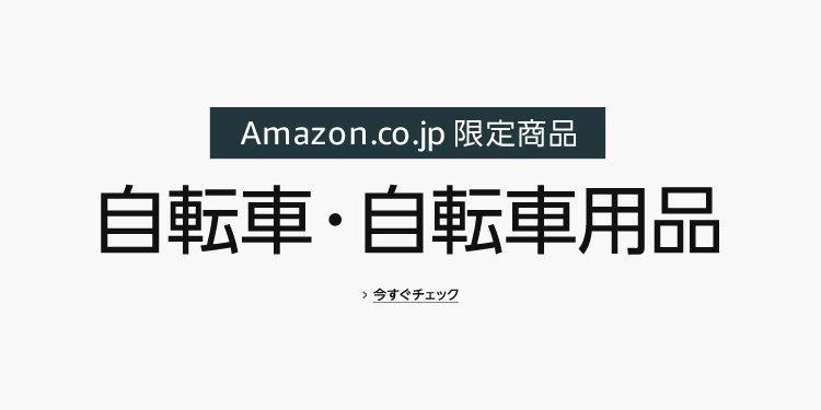 Amazon.co.jp限定商品 自転車 自転車用品