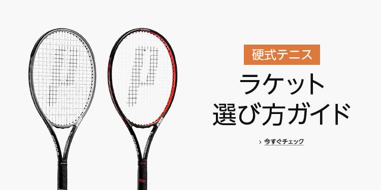 硬式テニス ラケット選び方ガイド