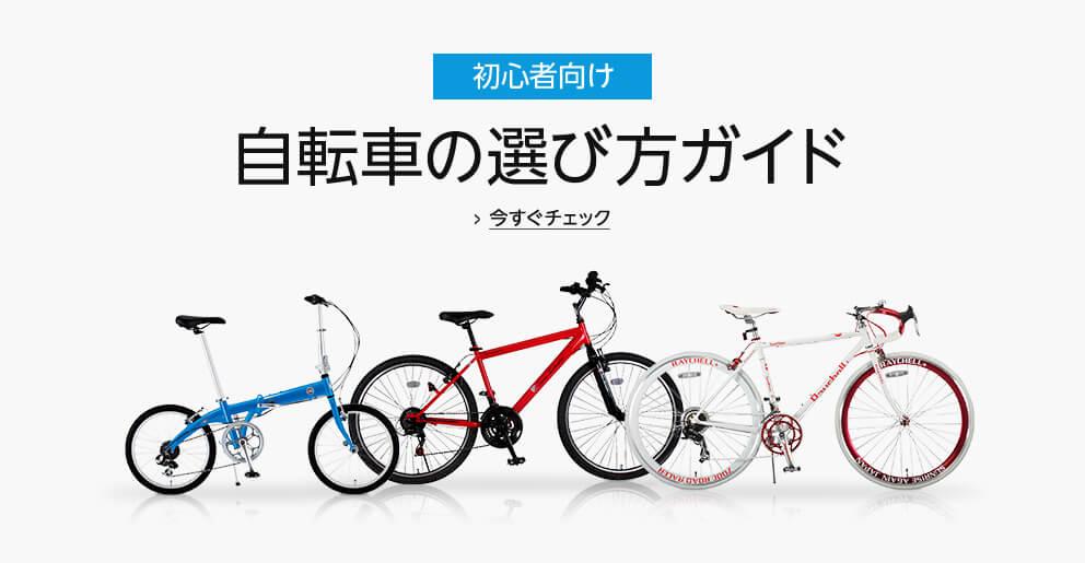 初心者向け 自転車の選び方ガイド
