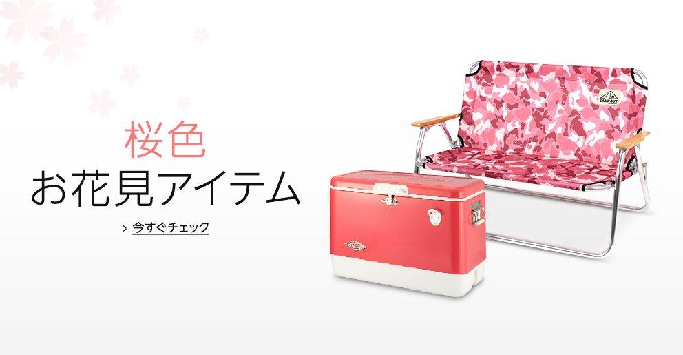 桜色お花見アイテム
