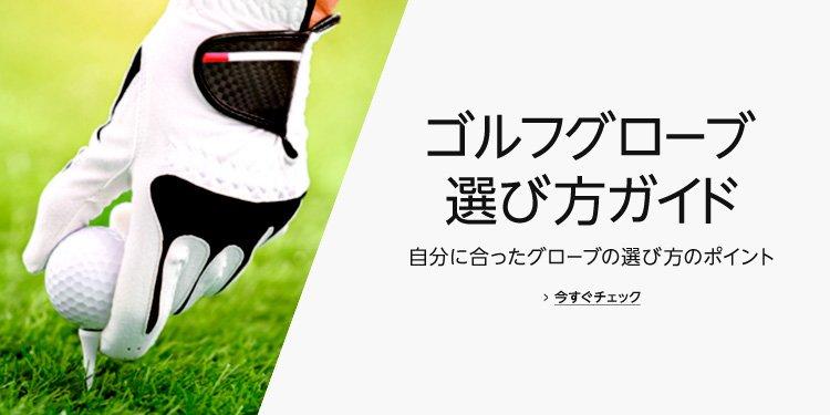 ゴルフグローブ選び方ガイド