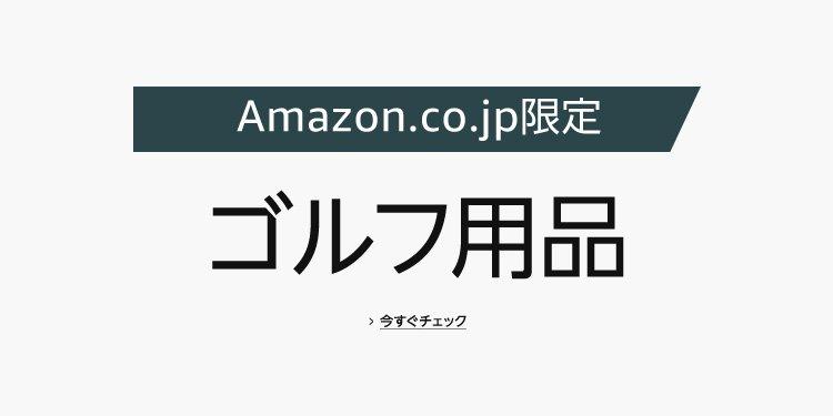Amazon.co.jp限定ゴルフ用品