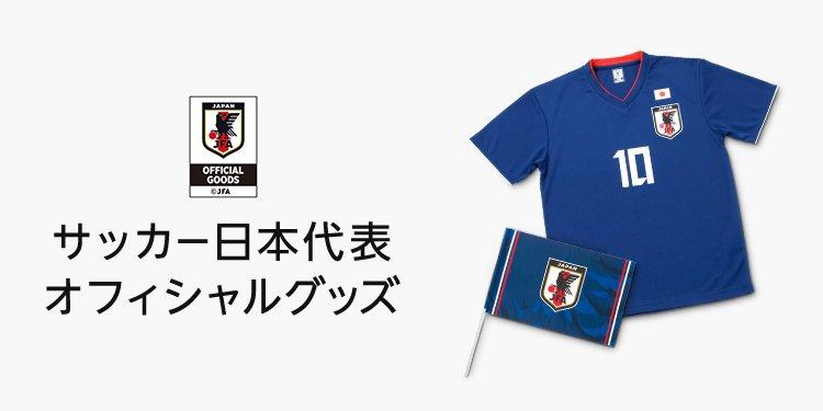サッカー日本代表 オフィシャルグッズ