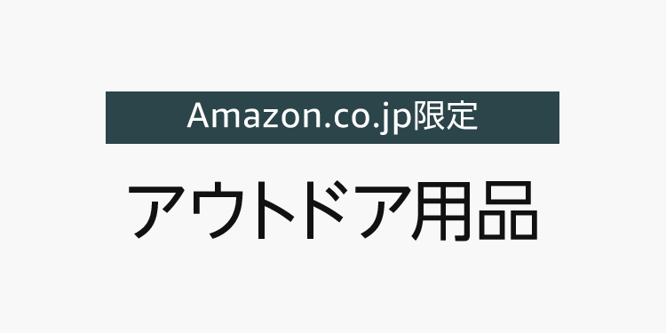 Amazon.co.jp限定 アウトドア用品