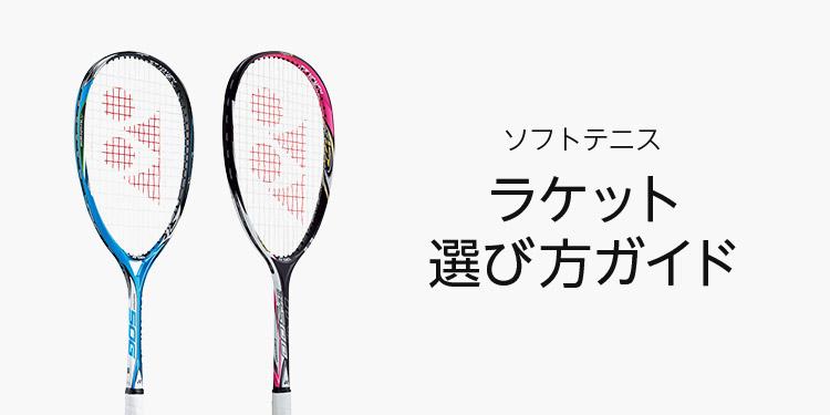 ソフトテニスラケット選び方ガイド