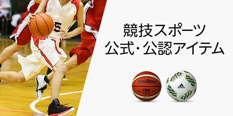 競技スポーツ公式・公認アイテム