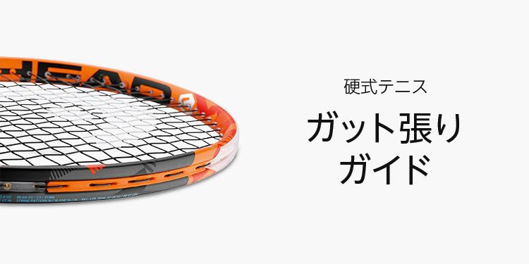 硬式テニス ガット張りガイド
