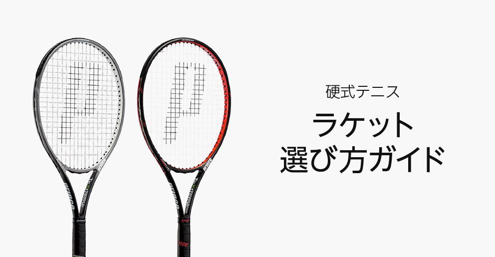 硬式テニス ラケットの選び方ガイド