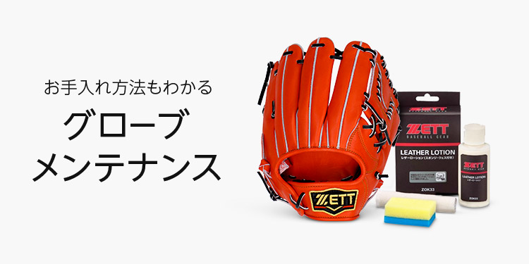 野球グローブメンテナンスガイド