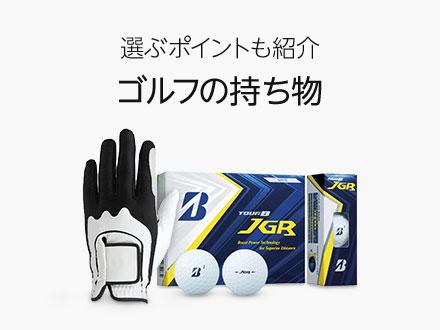 ゴルフの持ち物