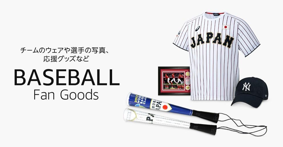 野球 ファングッズ