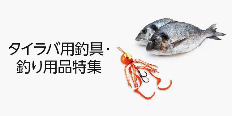 タイラバ用釣具・釣り用品特集