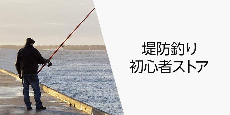堤防釣り初心者ストア
