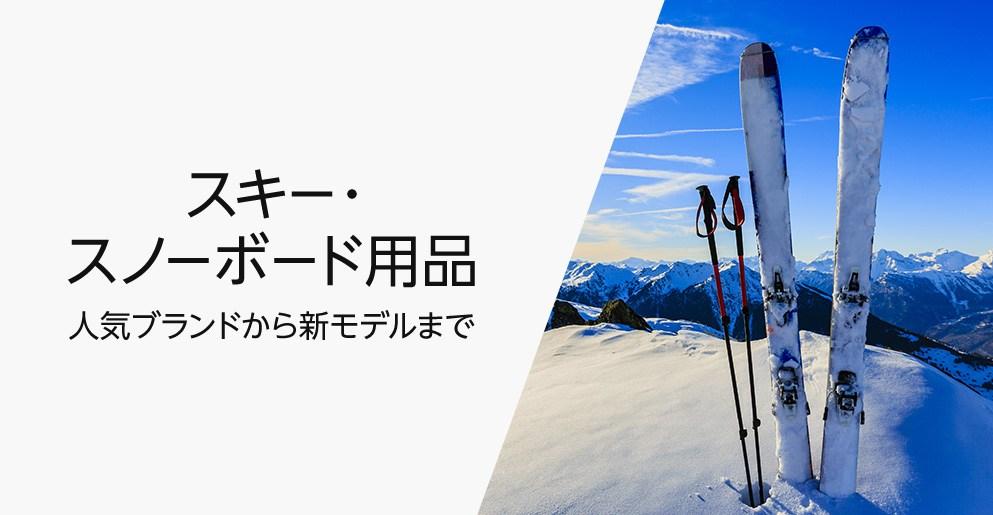 スキー・スノーボード用品