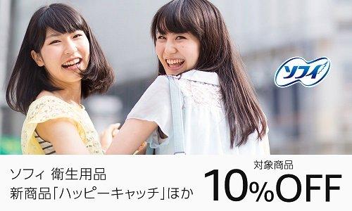 ソフィ 対象の衛生商品10%OFF