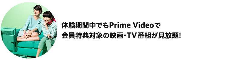 体験期間中でもPrime Videoで会員特典対象の映画・TV番組が見放題!