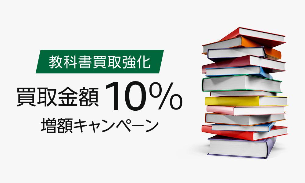 買取金額10%増額キャンペーン