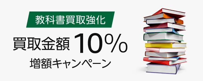 教科書買取金額10%増額キャンペーン