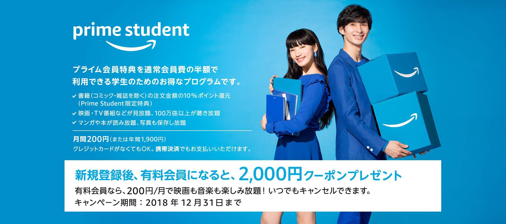 2,000円クーポンをゲット