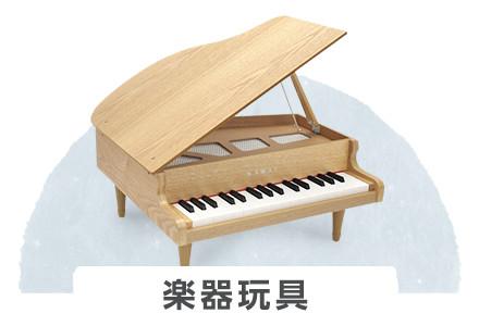 楽器玩具を見る