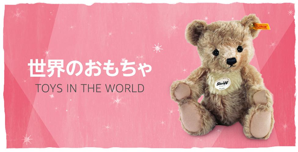 世界のおもちゃ