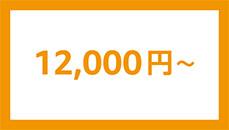 12000-