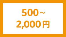 500-2000