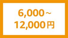 6000-12000