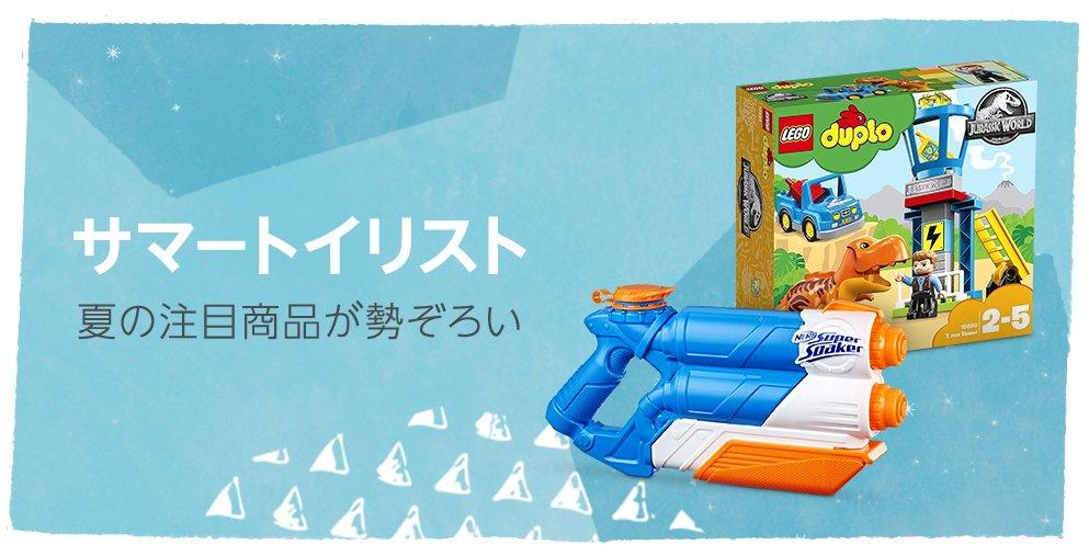 Summer Toy List サマートイリスト