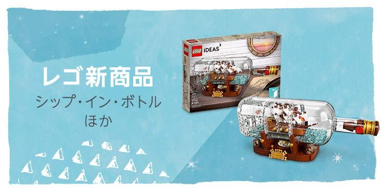 レゴ 新商品 シップ・イン・ボトル