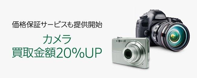 カメラ買取金額20%増額キャンペーン