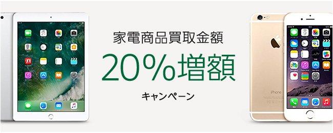家電商品買取金額20%増額キャンペーン