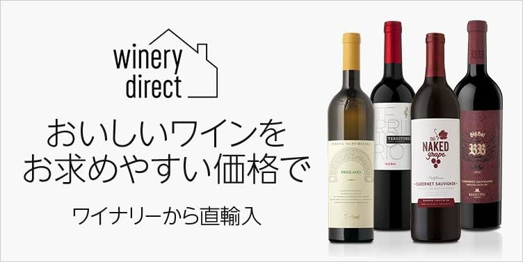 ワイナリーから直輸入 winery direct