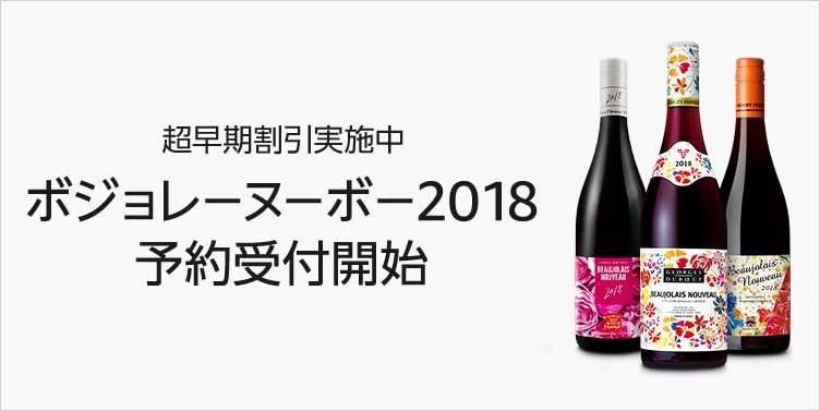 【超早期割引15%OFF】ボジョレーヌーボー2018 予約受付開始