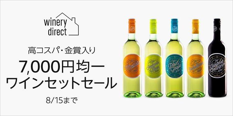 7,000円均一ワインセットセール(8/15まで)