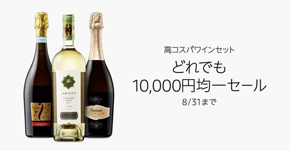 【高コスパワインセット】どれでも10,000円均一セール(8/31まで)