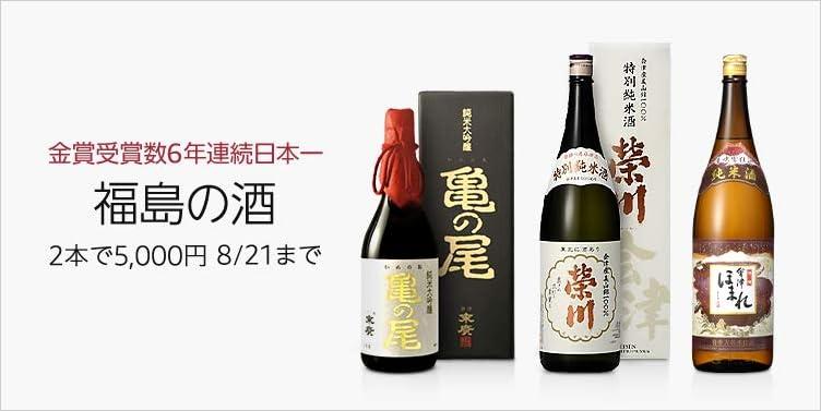 福島県の日本酒】どれでも2本5,000円(8/21まで)